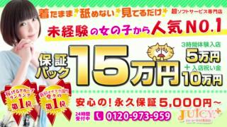 JUICY+~ジューシープラス~ 新宿店の求人動画