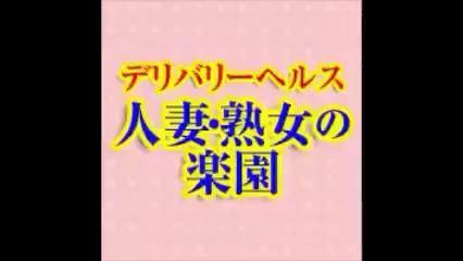人妻・熟女の楽園 岩舟店のお仕事解説動画