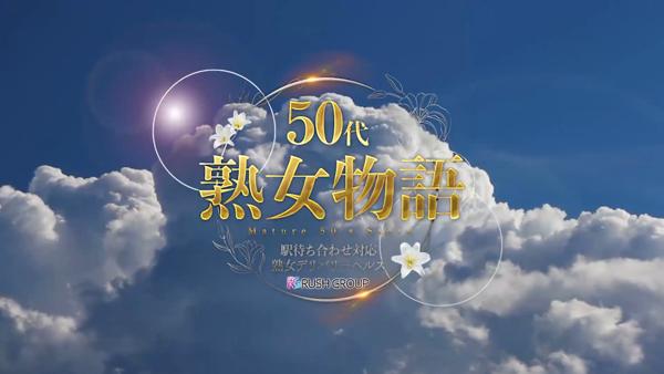 50代熟女物語(RUSHグループ)の求人動画