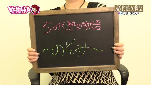 50代熟女物語(RUSHグループ)のバニキシャ(女の子)動画