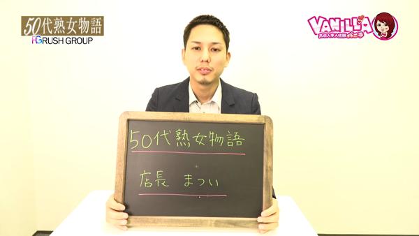 50代熟女物語(RUSHグループ)のバニキシャ(スタッフ)動画