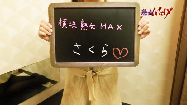 熟女MAX(ルミナスグループ)の求人動画
