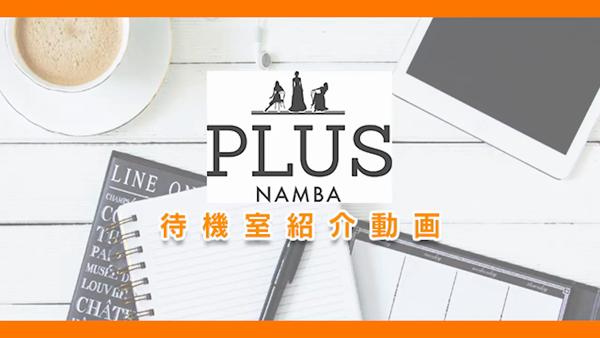 PLUS 難波店のお仕事解説動画