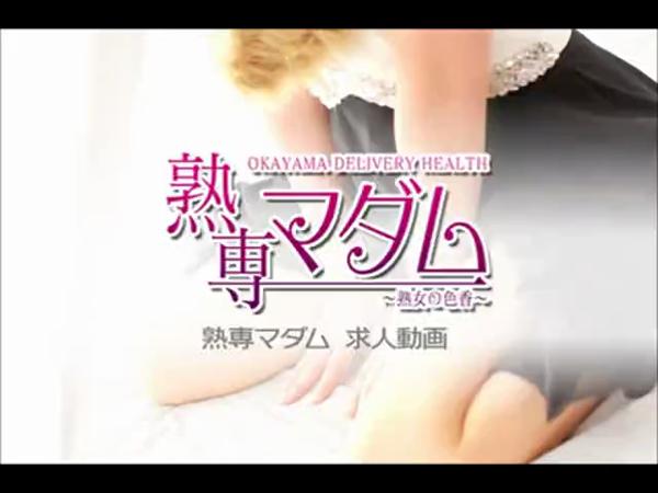 熟専マダム熟女の色香岡山店(ホワイトグループ)の求人動画