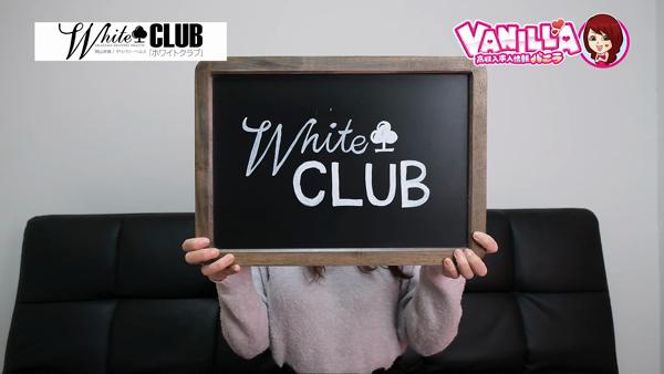 WhiteCLUBに在籍する女の子のお仕事紹介動画