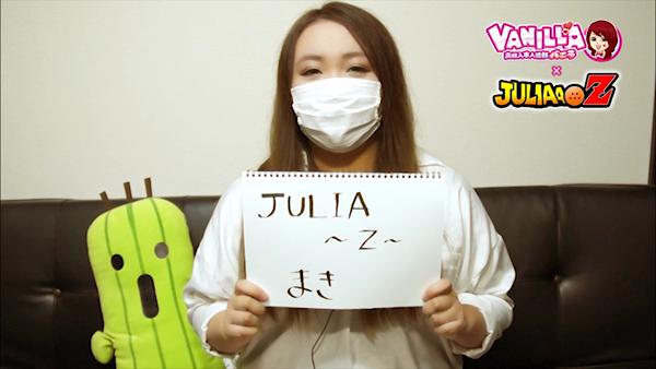 JULIA~Z~のバニキシャ(女の子)動画