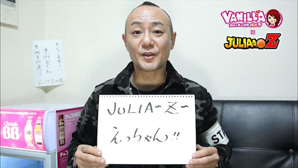 JULIA~Z~のバニキシャ(スタッフ)動画