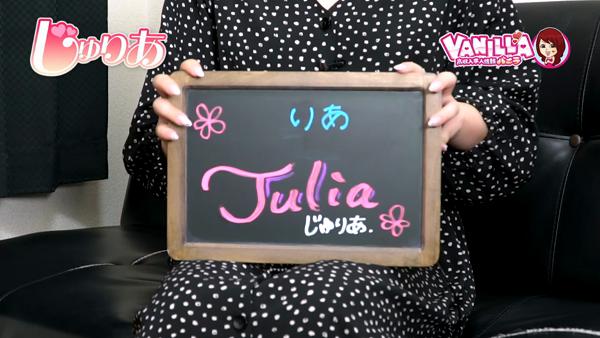 ジュリア(JULIA)のバニキシャ(女の子)動画