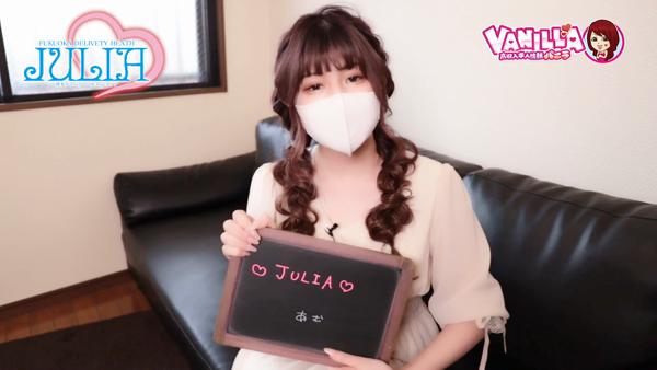 ジュリア(JULIA)に在籍する女の子のお仕事紹介動画