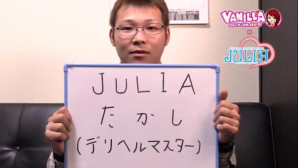 ジュリア(JULIA)のバニキシャ(スタッフ)動画