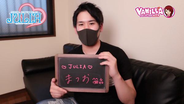 ジュリア(JULIA)のスタッフによるお仕事紹介動画