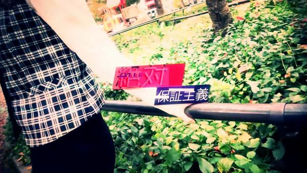 ドMカンパニー 十三西口のお仕事解説動画