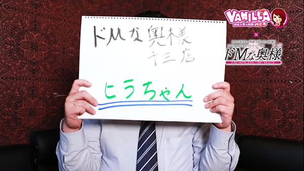 ドMな奥様 十三のバニキシャ(スタッフ)動画