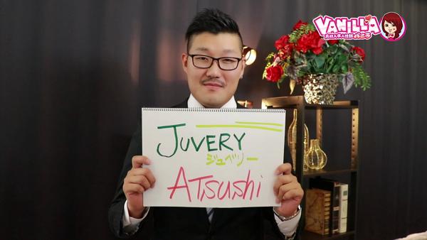 JUVERYのバニキシャ(スタッフ)動画