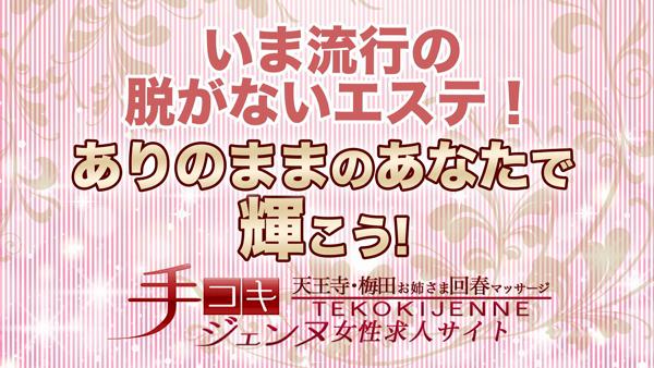 手コキジェンヌ 天王寺店のお仕事解説動画