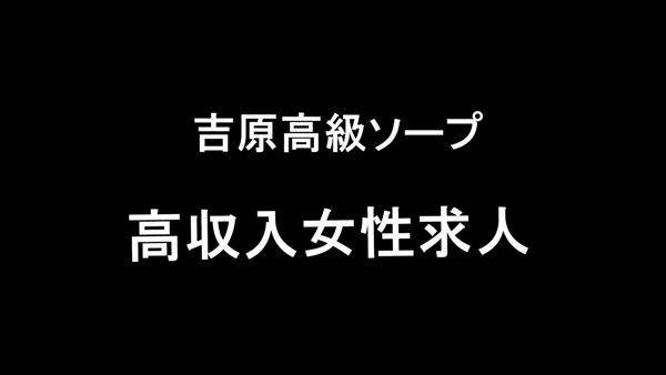 女帝の求人動画