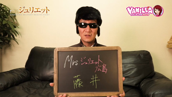 Mrs.(ミセス)ジュリエット広島のバニキシャ(スタッフ)動画