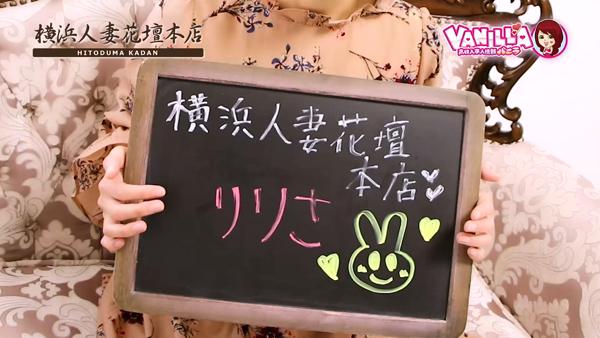 横浜人妻花壇本店に在籍する女の子のお仕事紹介動画