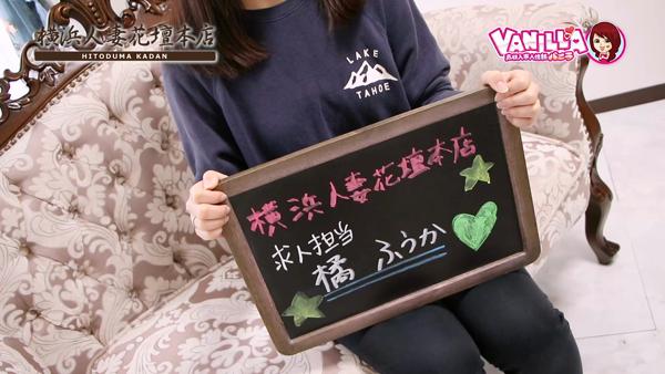 横浜人妻花壇本店のスタッフによるお仕事紹介動画