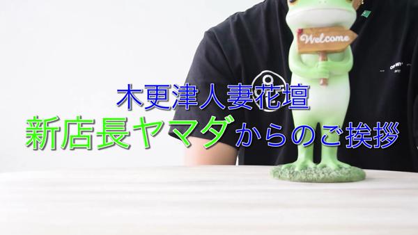 木更津人妻花壇のお仕事解説動画