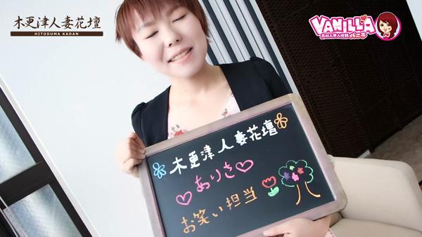 木更津人妻花壇のバニキシャ(女の子)動画