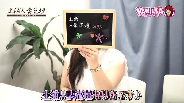 土浦人妻花壇に在籍する女の子のお仕事紹介動画