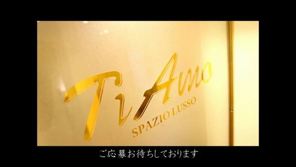 TI AMO ティアモの求人動画