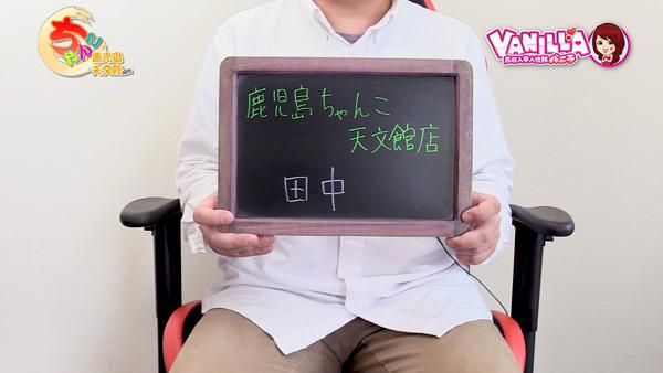 鹿児島ちゃんこ 天文館店のスタッフによるお仕事紹介動画