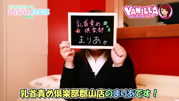 乳首責め倶楽部郡山店に在籍する女の子のお仕事紹介動画