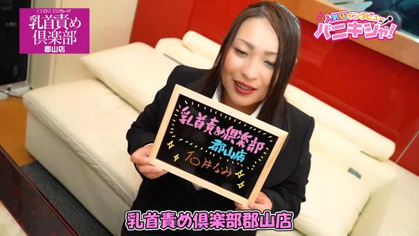 乳首責め倶楽部郡山店のスタッフによるお仕事紹介動画