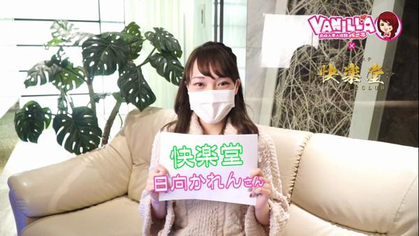 快楽堂のバニキシャ(女の子)動画
