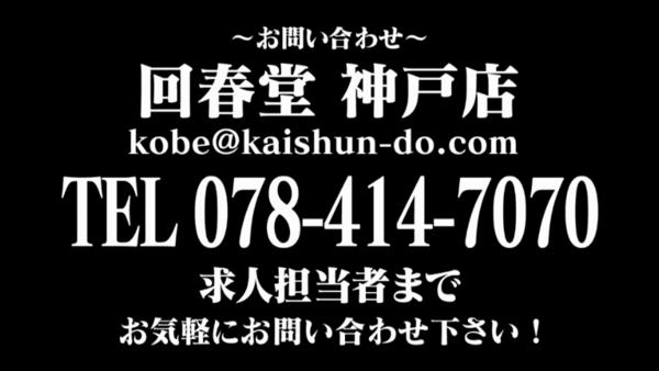 回春堂 神戸店のお仕事解説動画