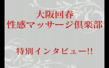 大阪回春性感マッサージ倶楽部の求人動画