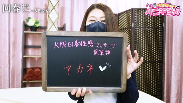 大阪回春性感マッサージ倶楽部に在籍する女の子のお仕事紹介動画