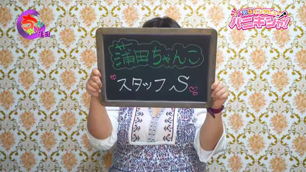 蒲田ちゃんこのスタッフによるお仕事紹介動画