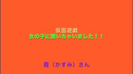 仮面遊戯(札幌ハレ系)の求人動画