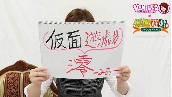 仮面遊戯(札幌ハレ系)のバニキシャ(女の子)動画
