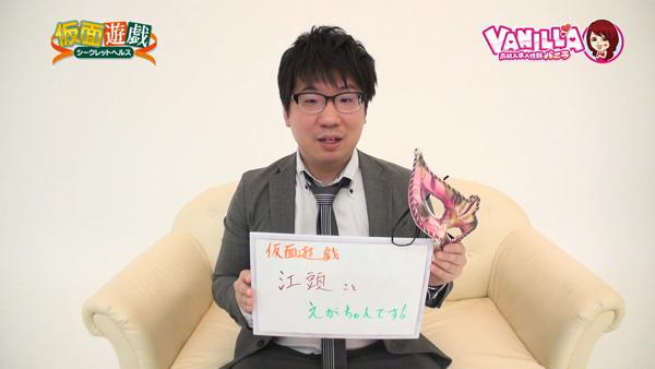 仮面遊戯(札幌ハレ系)のバニキシャ(スタッフ)動画