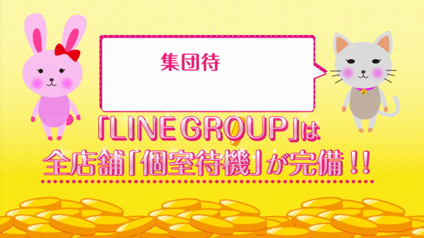 静岡♂風俗の神様 沼津店 (LINE GROUP)の求人動画
