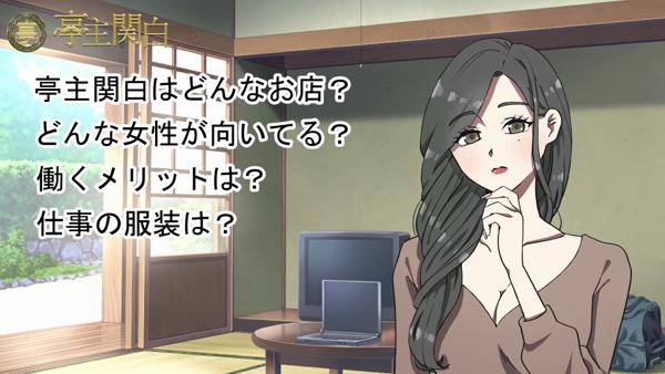 亭主関白 日本橋店のお仕事解説動画
