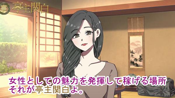 亭主関白 梅田店のお仕事解説動画