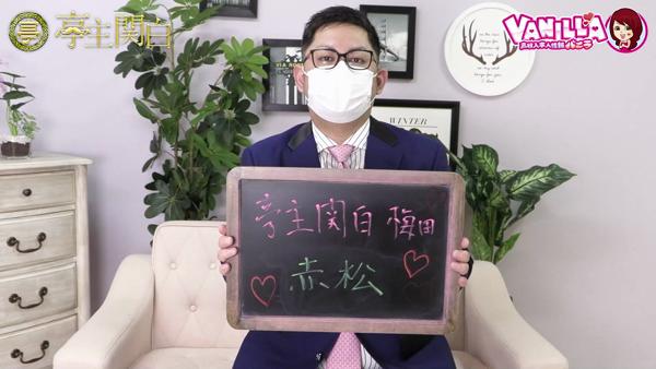 亭主関白 梅田店のスタッフによるお仕事紹介動画
