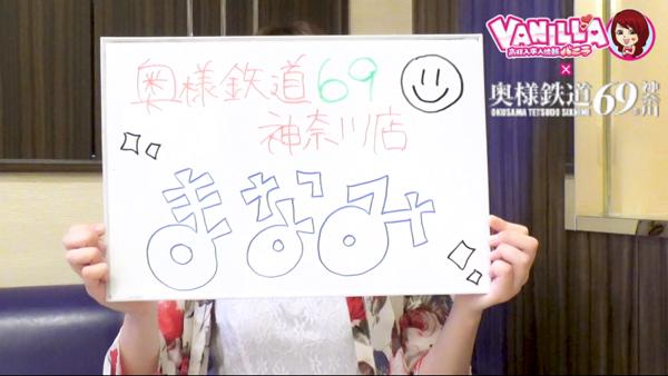 奥様鉄道69 神奈川店のバニキシャ(女の子)動画