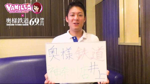 奥様鉄道69 神奈川店のバニキシャ(スタッフ)動画