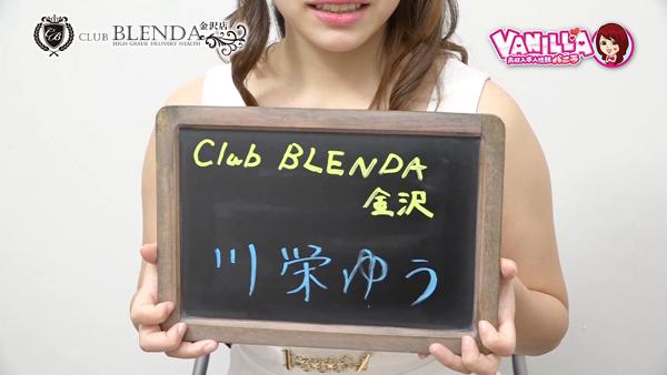 Club BLENDA 金沢店のバニキシャ(女の子)動画