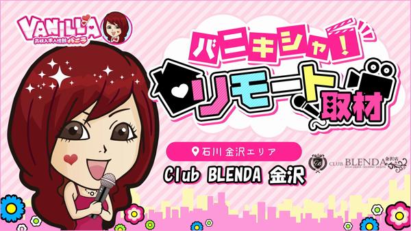 Club BLENDA 金沢店に在籍する女の子のお仕事紹介動画