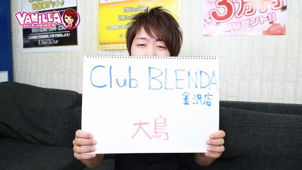 Club BLENDA 金沢店のバニキシャ(スタッフ)動画
