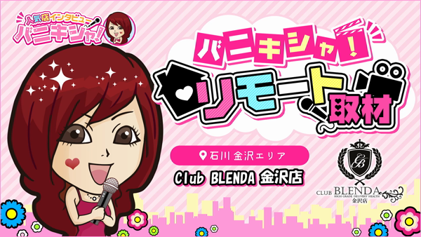 Club BLENDA 金沢店のスタッフによるお仕事紹介動画