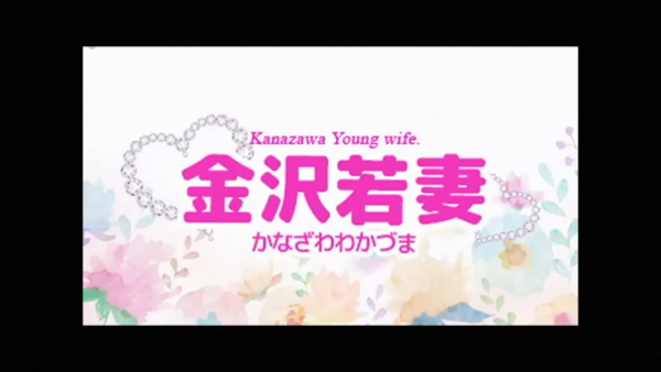 金沢若妻の求人動画