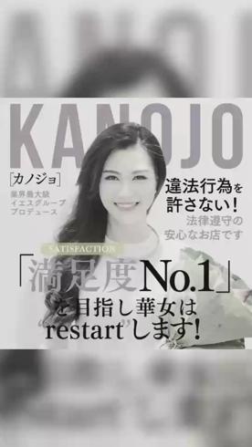 華女(かのじょ)松山店(イエスグループ)のお仕事解説動画